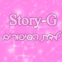 Story-G